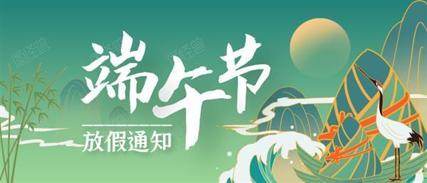 端午佳节,粽香传情,2021端午节放假通知与生产安排
